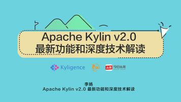 Apache Kylin v2.0 最新功能和深度技术解读