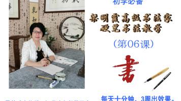 06梁明霞硬笔书法第06课