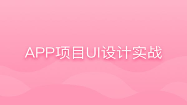 APP项目UI设计实战