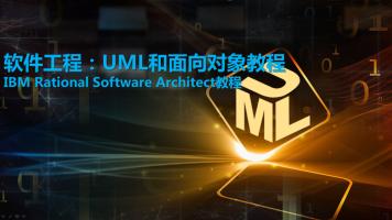 软件工程:UML和面向对象教程