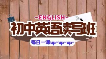初中英语读写班-每日一课