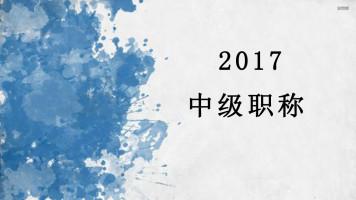 2017中级职称精讲班