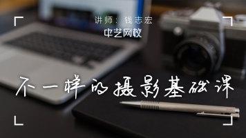 【摄影】不一样的摄影基础课/钱志宏/录播/中艺