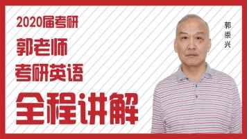 郭崇兴考研2020考研英语全程班
