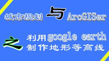 城市规划与gis用谷歌地球Google earth制作CAD等高线地形图arcgis