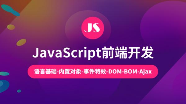 【云知梦】Javascript前端开发/最新全套
