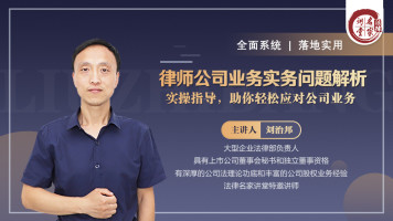 刘治邦:律师公司业务必知的8大实务问题解析