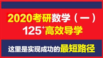 2020考研数学(一)125分+高效导学
