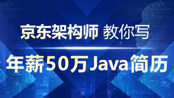 京东架构师手把手教你写大神级Java简历/面试题/简历模板