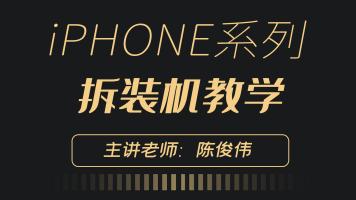 苹果iPhone拆装机系列详细教程-华宇万维手机维修培训
