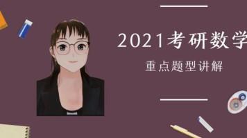 2021考研数学重点题型讲解