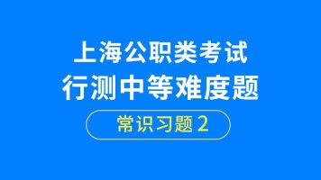 上海公务员考试行测中等难度题-常识习题2.mp4