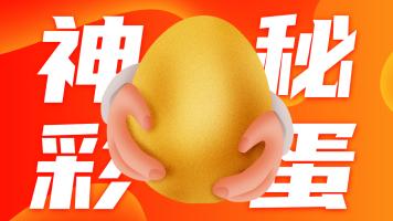 """""""神秘彩蛋"""""""