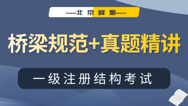 【北京峰源】2019注册结构专业考试之桥梁规范+真题精讲