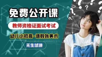 免费公开课:幼儿小初高教师资格证面试考试视频课程语数外美试讲