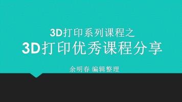 优秀3D打印课程分享