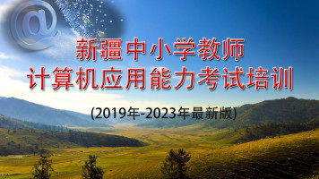 新版新疆中小学教师信息技术应用能力考试培训(2019-2023年度)