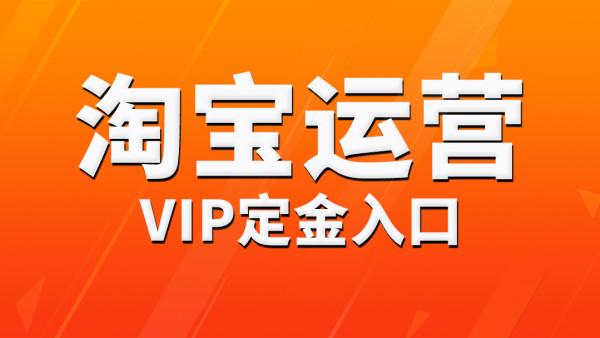 【学成】VIP报名定金,官方唯一报名定金入口