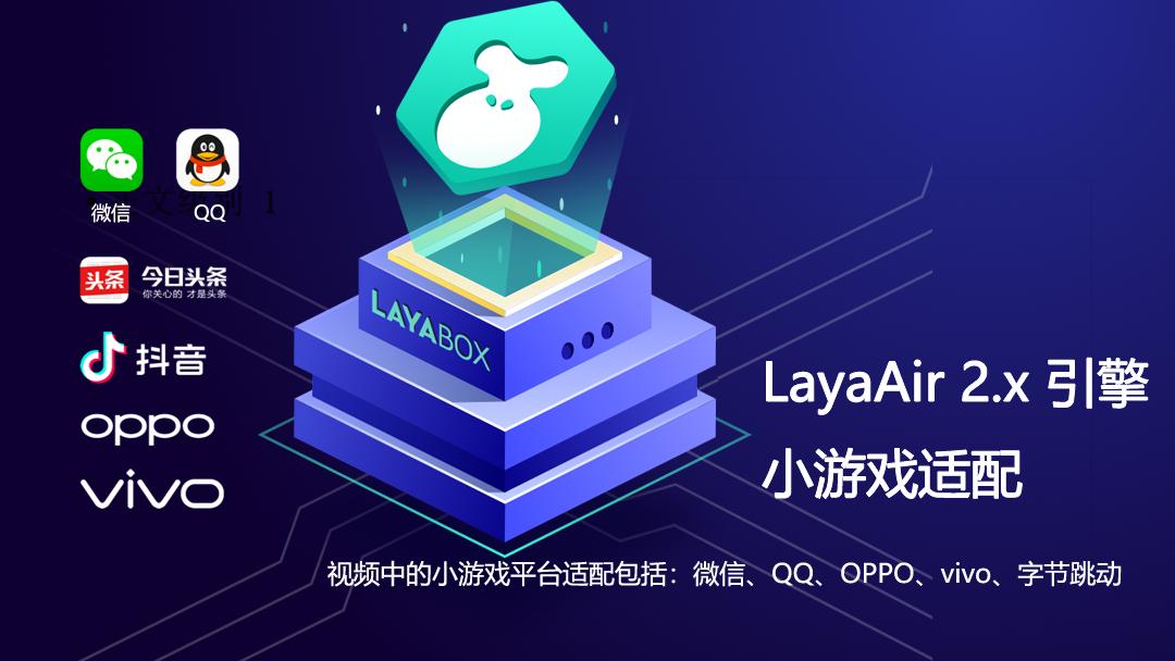 LayaAir2.x引擎适配小游戏(微信、QQ、OPPO、vivo、抖音、头条)