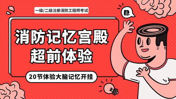 稳稳消防【2021最强记忆班】--超前体验课