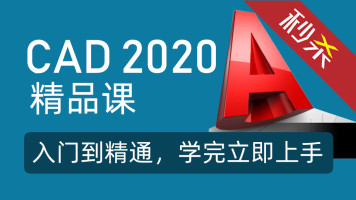 CAD2020视频教程 入门到精通  0基础速成 autocad设计