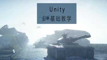 Unity基础学习