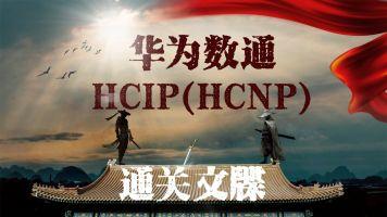【UPWEN】尚文HCNP/HCIP直播课-理论与配置实验