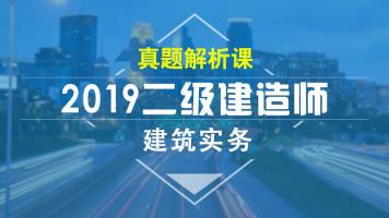 2019二级建造师建筑实务真题解析课