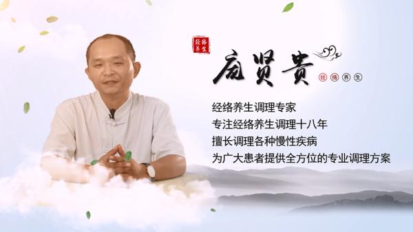 庞氏中医经络疗法