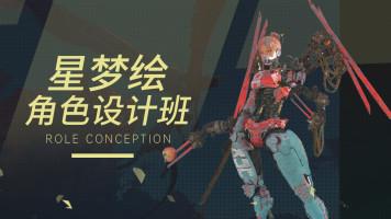 CG游戏原画绘画角色设计分享课程【星梦绘】