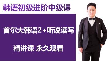 韩语初级进阶中级课(首尔大学韩国语2)