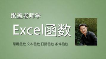 Excel函数基础
