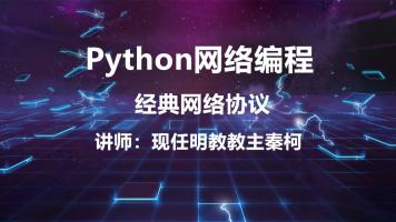 Python网络编程之经典网络协议