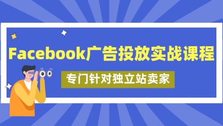 独立站Facebook广告投放课程【跨境电商/亚马逊/Shopify/速卖通】