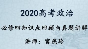 2020高考政治复习必修四