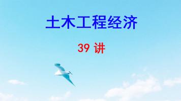 四川大学网络教育学院 土木工程经济 谭大璐 39讲