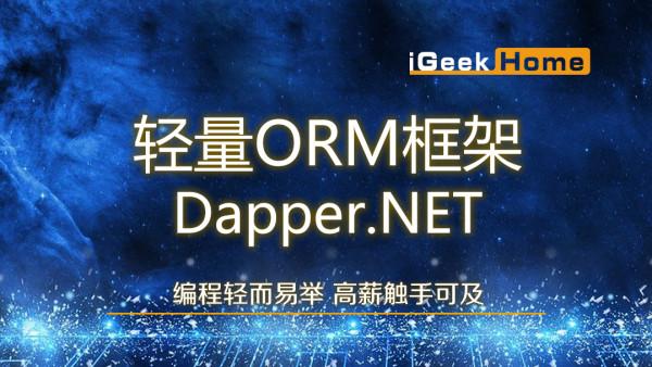 极客营-轻量ORM框架Dapper.NET