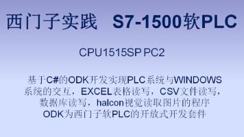 西门子实践---S7-1500软PLC