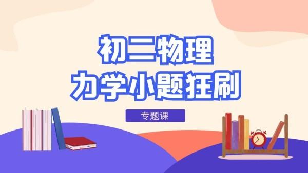 【专题课】初二物理-力学真题狂刷