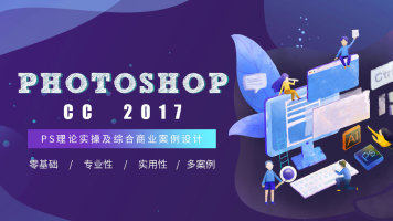 PhotoshopCC视频教程