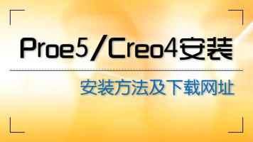 Creo4.0安装视频,Proe5.0,Proe4.0,Proe2001安装及下载地址