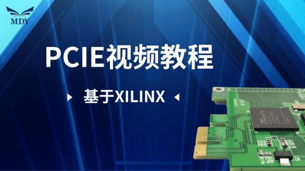 明德扬FPGA教育PCIE视频教程