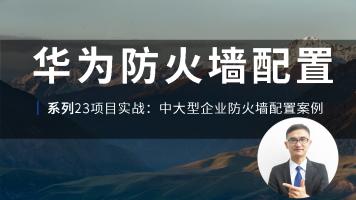 华为防火墙配置视频教程系列23项目实战中大型企业防火墙配置案例