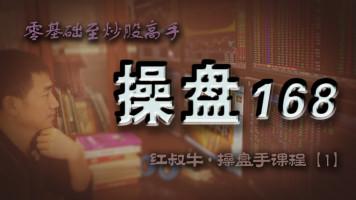 红叔牛 - 零基础至炒股高手【操盘168】