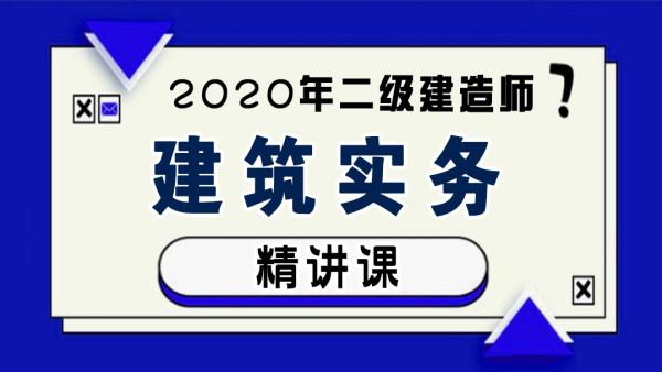 【游一男】2020年二建二级建造师建筑工程实务精讲课