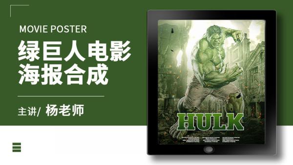 绿巨人创意海报合成制作