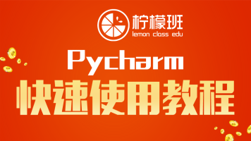 【柠檬班】pycharm从入门到精通使用教程python自动化测试必备