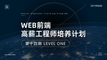Web前端高薪工程师培养计划 第十四期 LEVEL ONE【渡一教育】