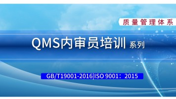 ISO9001 2015 质量管理体系QMS内审员培训