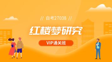 自考 红楼梦研究 27038 汉语言本科 专升本 成人学历